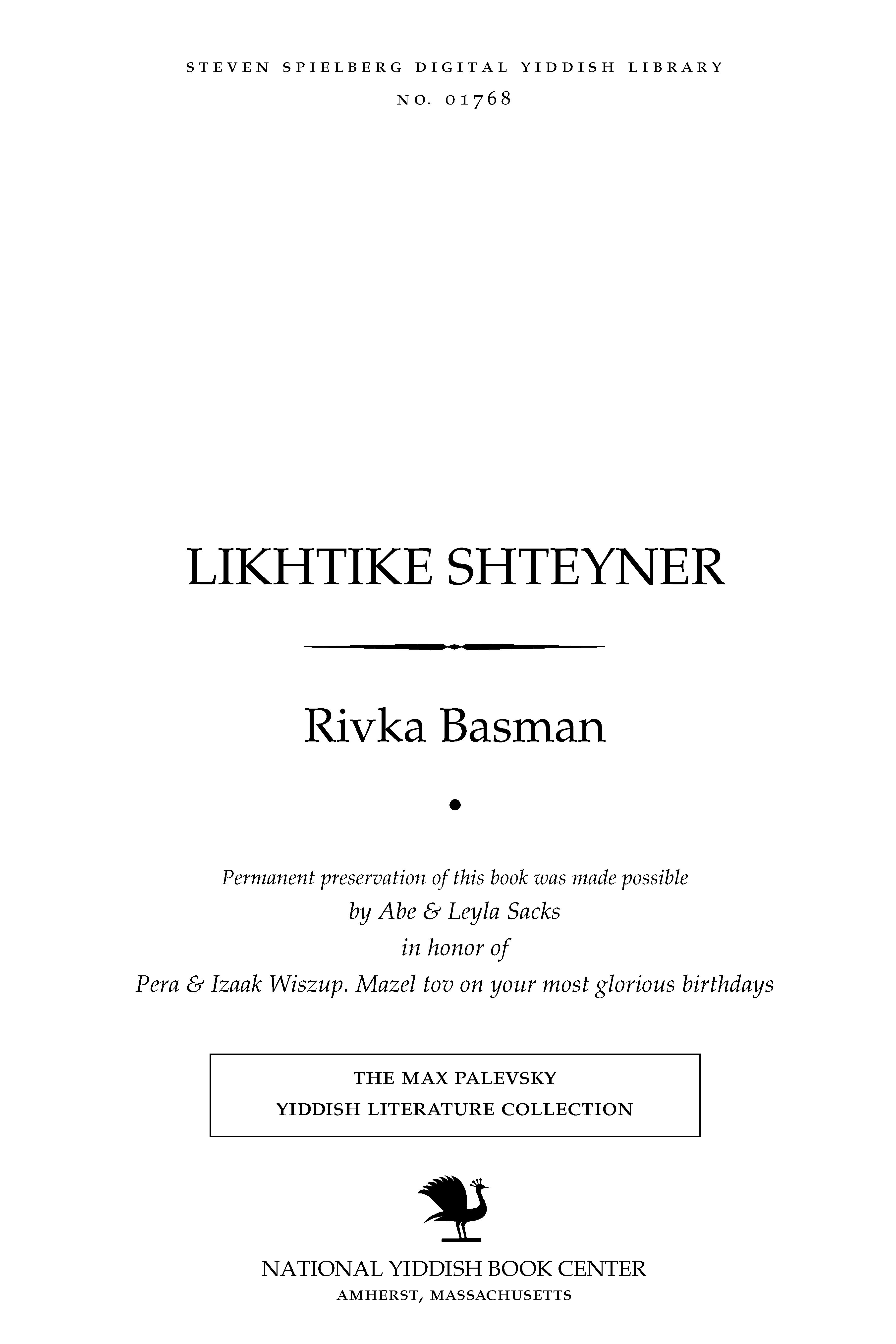 Cover of: Likhṭiḳe shṭeyner