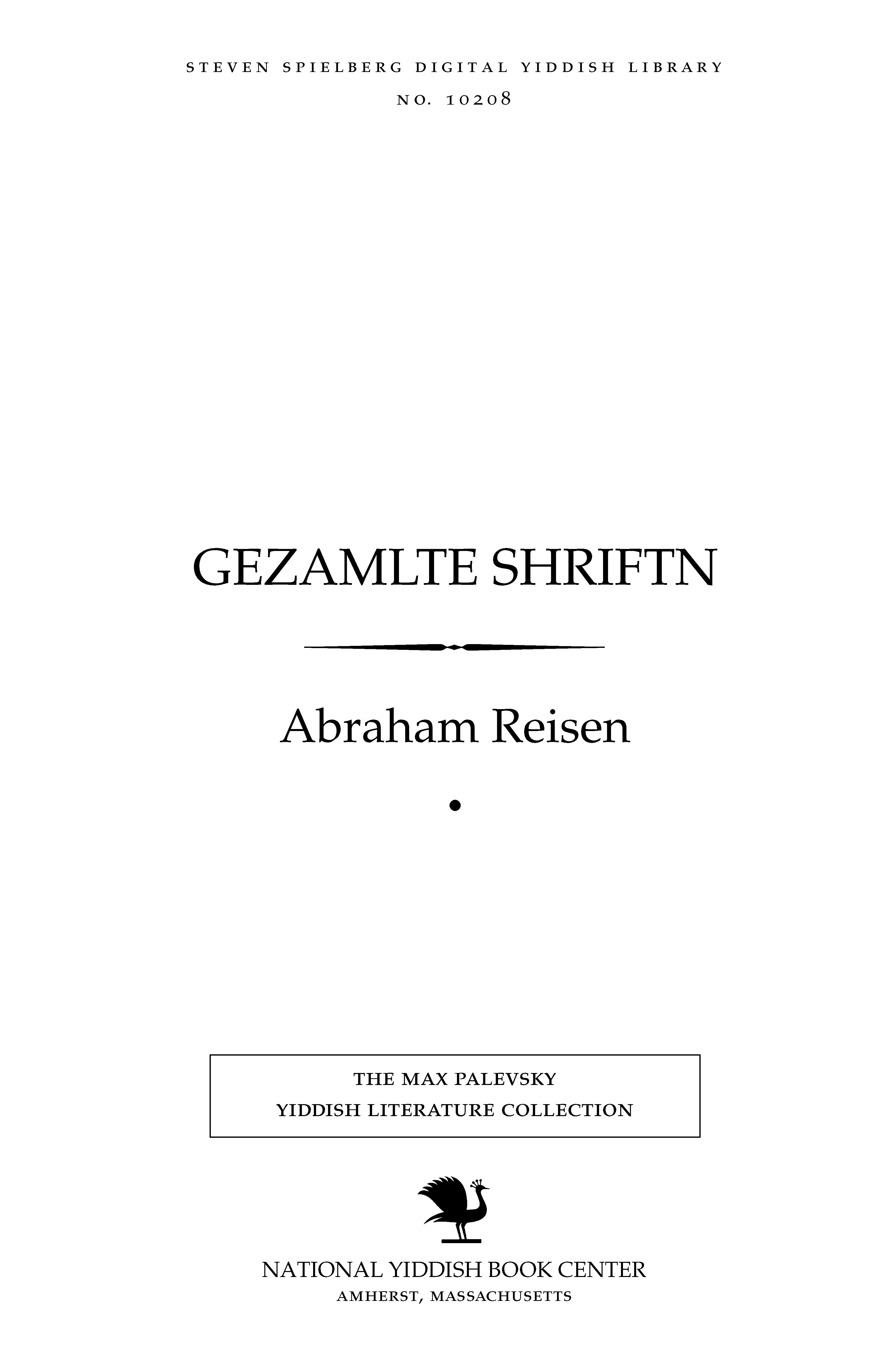 Cover of: Gezamlṭe shrifṭn